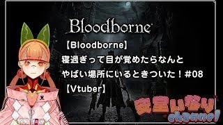 [LIVE] 【Bloodborne】 寝過ぎって目が覚めたらなんと やばい場所にいるときついた!#07 【Vtuber】