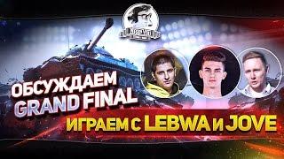 ✮Обсуждаем Grand Final 2017. Взвод с LeBwa и Jove✮ Стримы с Near_You