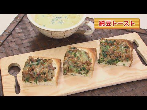 まり先生の簡単!食べきりクッキング ~納豆トースト~