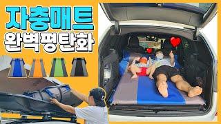 차량용 트렁크 SUV 자충 차박 에어 평탄화 매트 차트…