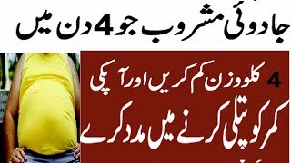 HEALTH TIPS IN URDU/ HOW TO WEIGHT LOSS 4 KG IN 4 DAYS FROM THIS DRINK