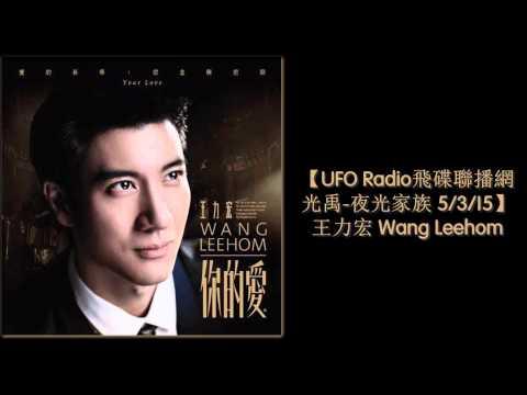 【UFO Radio 光禹 - 夜光家族 5/3/15】 王力宏 Wang Leehom