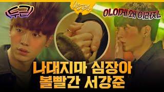 cheeseinthetrap Beck In-ho(Seo Kang-jun)'s pounding heart! 160202 EP10