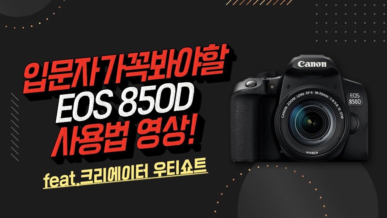 입문용 DSLR이 이렇게 까지 고퀄이라고? l 📷 EOS 850D 사용법 Tutorial | 캐논TV