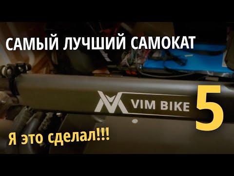 VIM Bike 5 - долгожданный электросамокат 2020 года. Распаковка и первое впечатление.