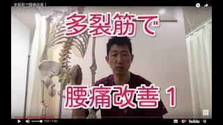 多裂筋で腰痛改善1