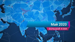 Новогодний дайджест новостей Большой Азии (май 2020)