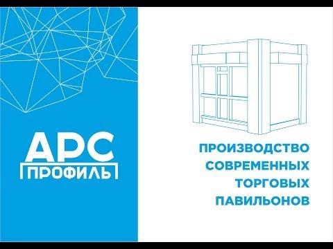 Производство торговых павильонов - АРС-Профиль