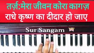 Mera Jeevan Kora kagaz korahi reh gaya II Krishna Bhajan II Sur Sangam Bhajan II Part # 1