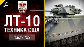 ЛТ 10 - Техника США - Часть 2 - Будь готов - от Homish World of Tanks