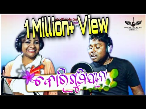 Aalekay  Borigumiyani Koraputia New song ।Bhendaguru।