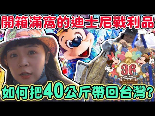 【迪士尼購物開箱】40公斤戰利品怎麼帶回台灣?迪士尼每次去都超好買!日本 東京 必買推薦 可可酒精