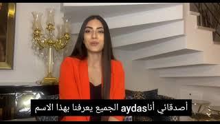 عايده صادق تتكلم عن نفسها ❤ اسمها وعمرها وأين تعيش مترجم 💯