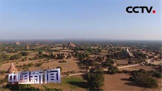 [中国新闻] 与中国山水相连的友好邻邦——缅甸 | CCTV中文国际