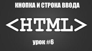 Уроки по HTML - Урок #6 Кнопка и строка ввода