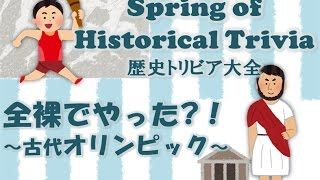 歴史トリビア大全 古代オリンピック ~全裸でやった⁈オリンピック~