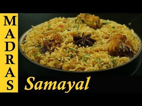 Chicken Biryani Recipe In Tamil | Chicken Biryani Without Pressure Cooker | Homemade Chicken Biryani