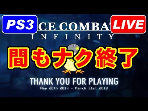 [LIVE] ACE COMBAT INFINITY / エースコンバット インフィニティ [PS3]