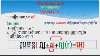 Lesson 11 Part 2 Learning Basic English Pronunciation Vowel/ai,/#មូលដ្ឋានគ្រឹះ នៃការប្រកបស្រៈ,ai