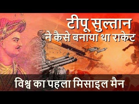 टीपू सुल्तान ने कैसे बनाये थे राकेट | The Great  King Tipu Sultan