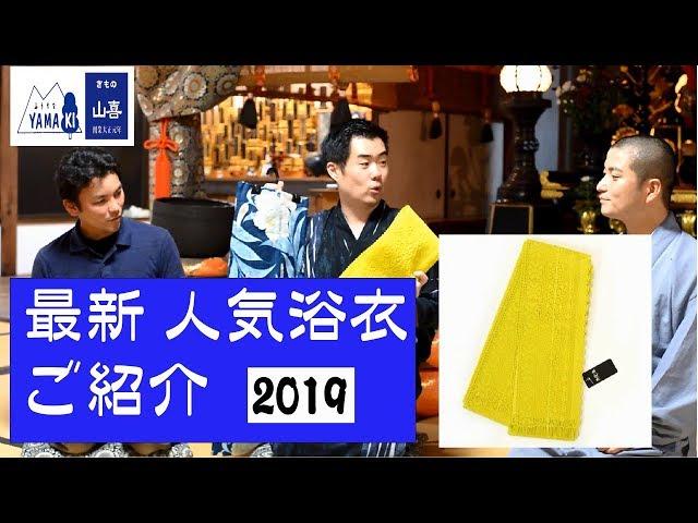 2019年【人気浴衣】のご紹介「きもの山喜」