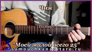 Чиж - Моей милой всего 25 (кавер) Аккорды, Разбор песни на гитаре видео