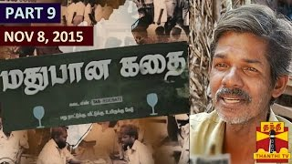 Madhubana Kadhai 9 video 08-11-2015 Thanthi TV Special Documentaries 8th November 2015 at srivideo