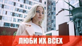 Фильм Люби их всех (2019) любовная драма скоро в кино - анонс