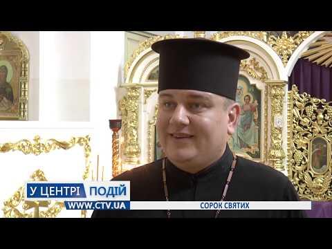 Телеканал C-TV: Сорок святих