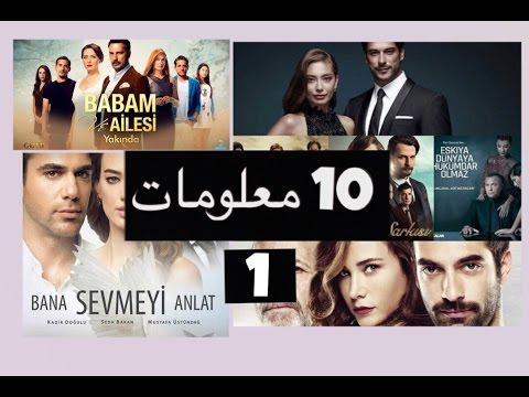 10 معلومات منوعة عن المسلسلات  التركيه | Turkish drama |#1