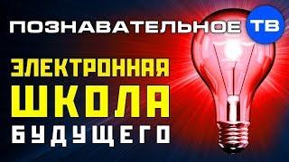 Электронная школа будущего (Познавательное ТВ, Ольга Четверикова)