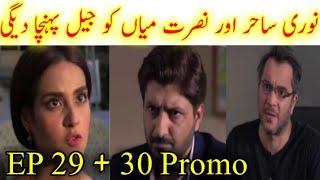 Ranjha Ranjha Kardi Episode 29 Promo - Ranjha Ranjha Kardi Episode 28 - Episode 29 Teaser