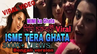 Isme Tera Ghata || 4 Viral Girls In MUSICALLY || মিমি- এর VIRAL VIDEO|| Mimi Chakraborty ka Ghata ||