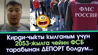Видео: 2053-жылга чейин ДЕПОРТ болдум ДЕГЕН Мигрант Мекендеш    Элдик Роликтер   Акыркы Кабарлар