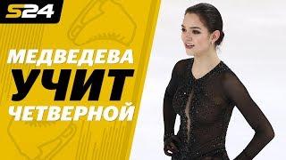 Медведева отвечает фанатам: Туктамышева, диета, Орсер, ЧМ, четверные прыжки   Sport24
