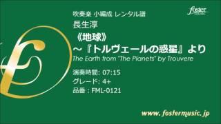 [吹奏楽-レンタル譜] 《地球》~『トルヴェールの惑星』より: The Earth...