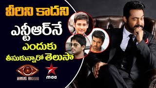 jr ntr bigg boss news | why star maa asked jr ntr to host BIG BOSS Reality Show | allu arjun