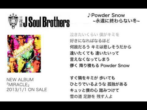 三代目 J Soul Brothers / 【MIRACLE】M9.Powder Snow ~永遠に終わらない冬~