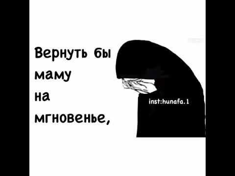 Нашид про маму