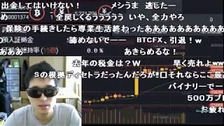「BTCFX」  仮想通貨の恐怖  ロスカット-700万円で引退   【HD】【ふわっち】  2018年09月28日