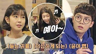 MC윤아의 ★힙합 스웩★ 최초 공개할게요!(feat.라면파이터 두식)