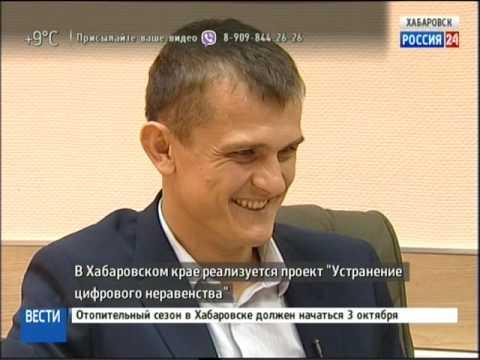 Вести-Хабаровск Ростелеком Богородское