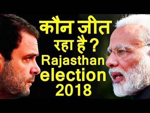 who will win rajasthan election 2018 | #rajasthanelection | election survey 2018