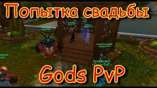 Свадьба в WoW | Gods PvP
