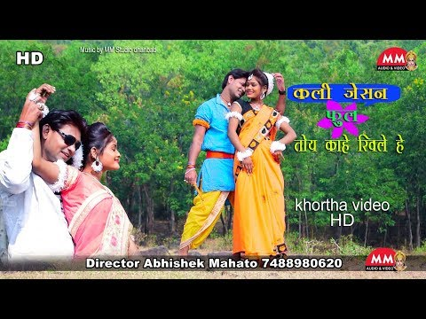 Khortha Video Hd Song 2018 New || Kali Jeshan Phool Toy Kahe Khile He ||
