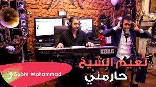 نعيم الشيخ حارمني 2017