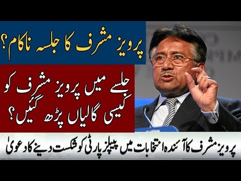 Pervez Musharaf Karachi Jalsa Failure ???