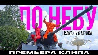 Смотреть клип Lisovskiy Ft. Alyona - По Небу