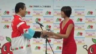プロビーチバレー選手として活躍する浅尾美和さんが第3回青森りんごクイ...