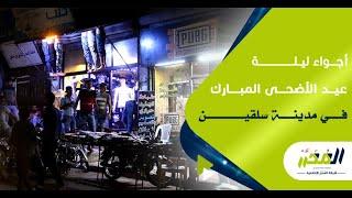 #المُحَرَّر ll أجواء ليلة عيد الأضحى المبارك في مدينة #سلقين شمالي #إدلب
